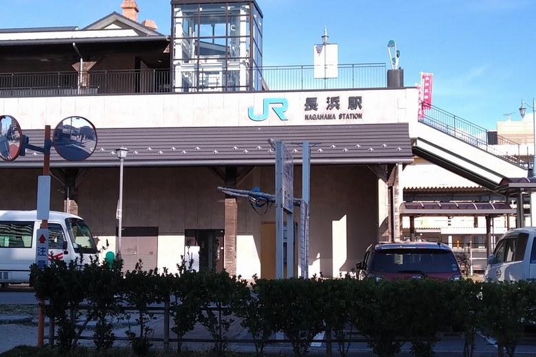 JR長浜駅の正面