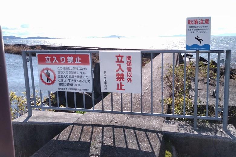 長浜港の大突提にある、立入禁止の看板