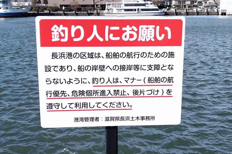 長浜港に立てられている看板