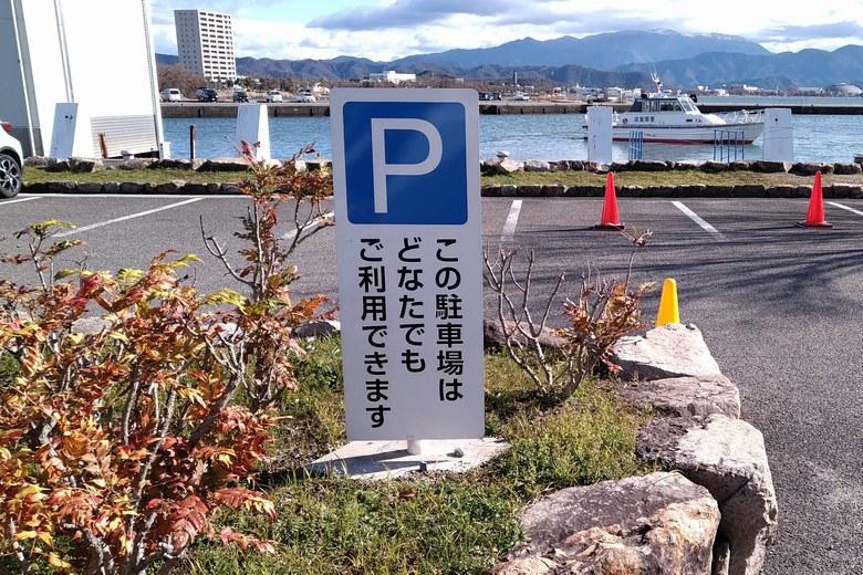長浜港の北側の駐車場の看板
