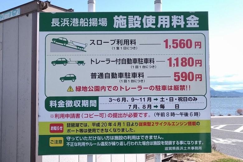 長浜港の船揚場にある料金表