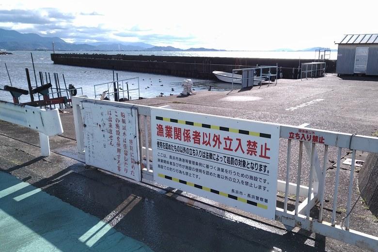 豊公園と長浜港の間にある、大島漁港