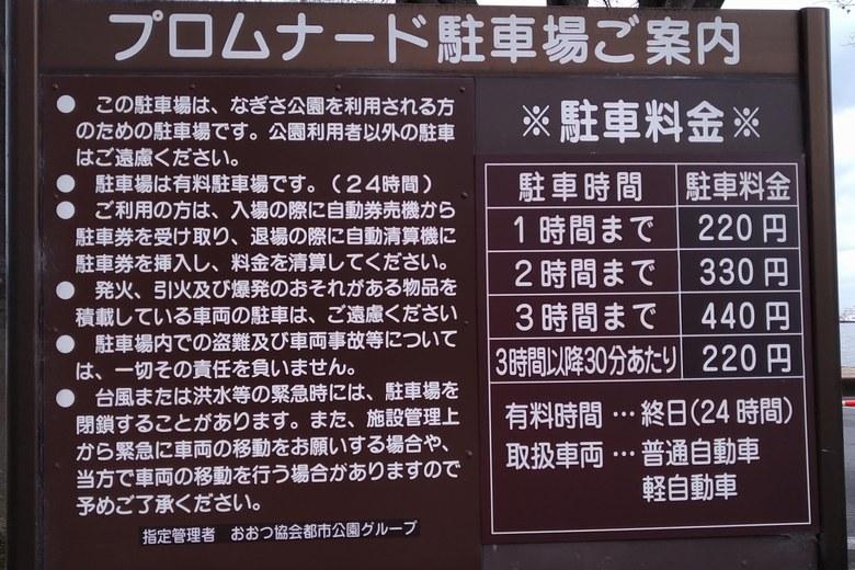 プロムナード駐車場の料金表