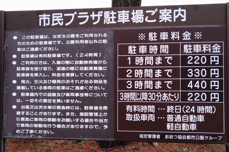 市民プラザ駐車場の料金表