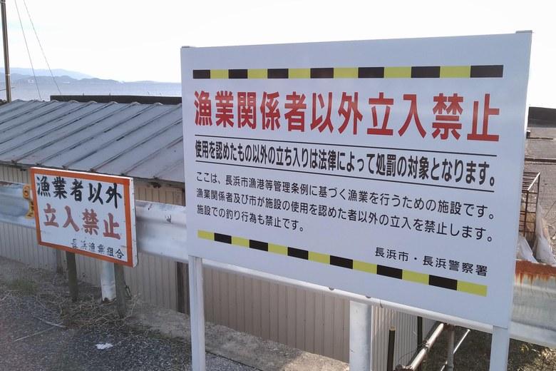 相撲船溜まりに立てられている、関係者以外立入禁止の看板