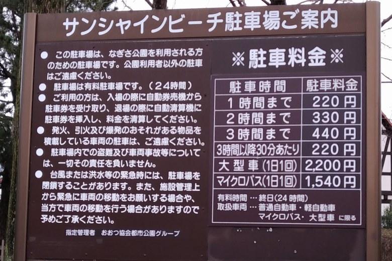 サンシャインビーチ駐車場の料金表