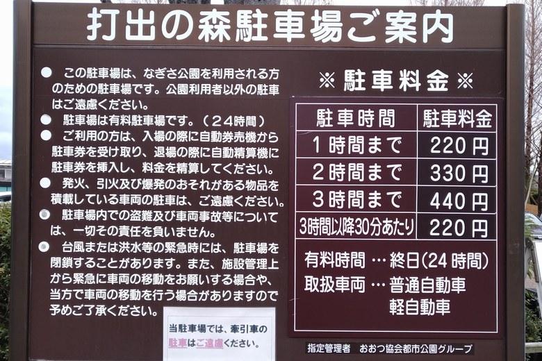 打出の森駐車場の駐車料金表
