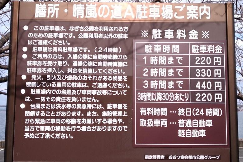 膳所・晴嵐の道A駐車場の料金表