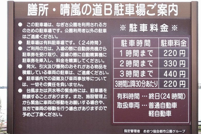 膳所・晴嵐の道B駐車場の料金表