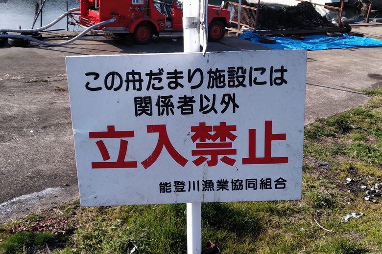 出在家漁港は関係者以外立入禁止の看板