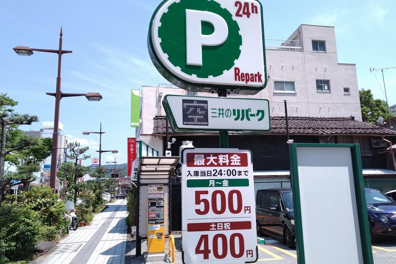 彦根駅前のコインパーキング