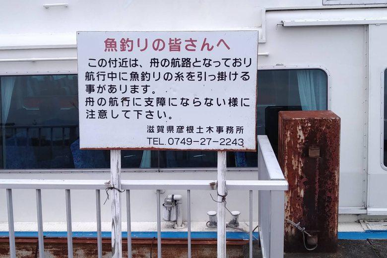 彦根港に立てられている、マナーの看板