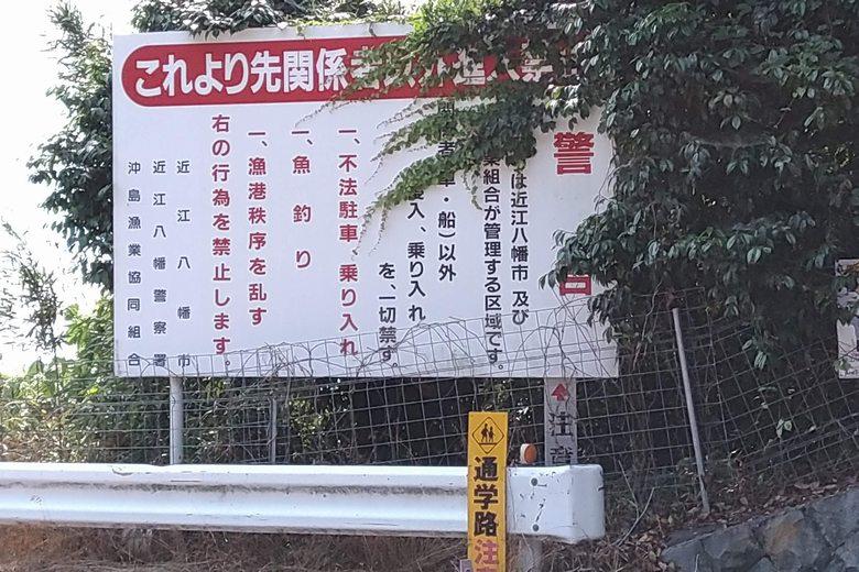 堀切港の入り口にある、関係者以外立入禁止の看板