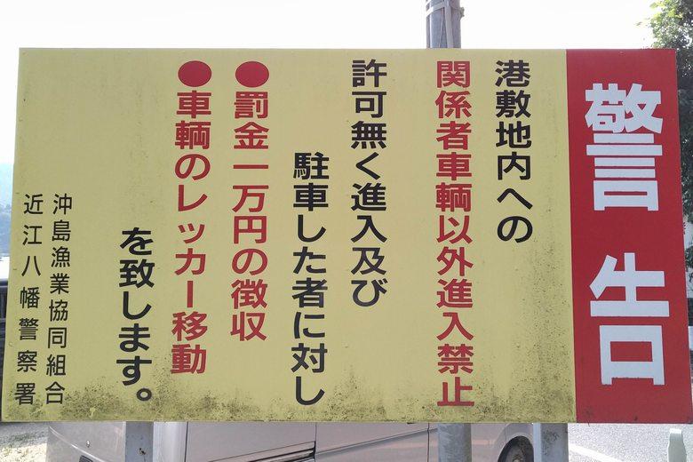 堀切港にある、警告の看板