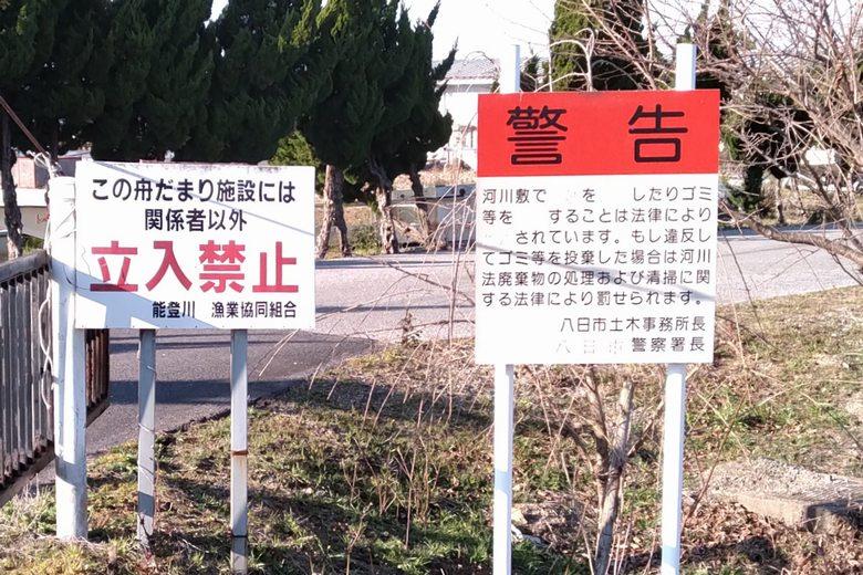 栗見新田漁港に立てられている、関係者以外立入禁止の看板