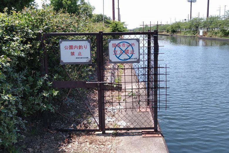 旧彦根港の南岸の、立入禁止の看板とフェンス
