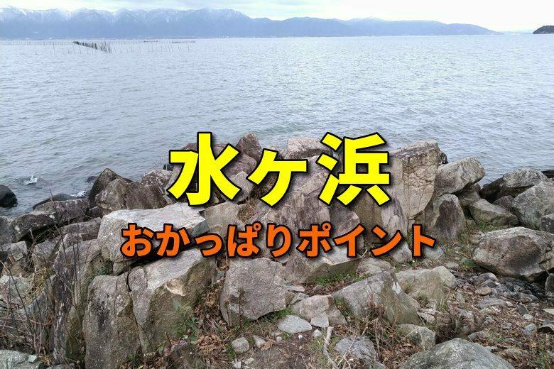 水ヶ浜のおかっぱりバス釣りポイント