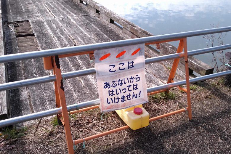 桟橋には立入禁止