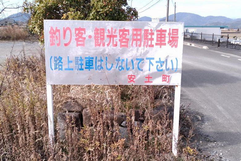釣り客・観光客用駐車場の看板