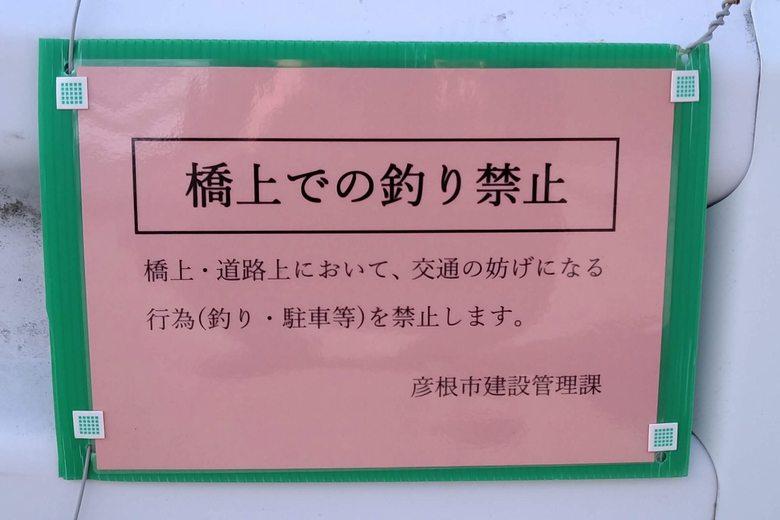 橋上での釣り禁止、の注意書き