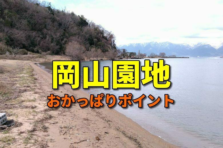 岡山園地のおかっぱりバス釣りポイント