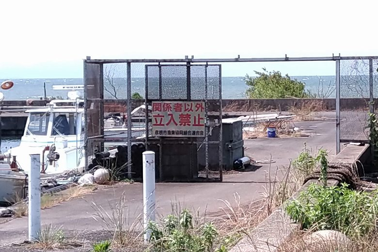 宇曽川漁港の北の防波堤にあるフェンスと立入禁止の看板