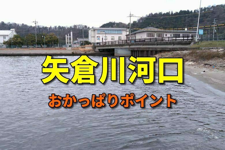 矢倉川河口のおかっぱりバス釣りポイント