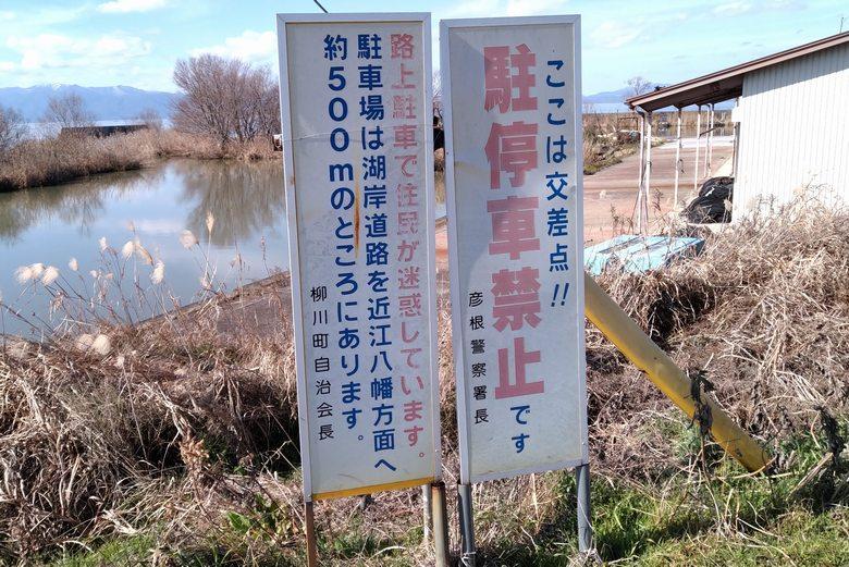 柳川漁港に立てられている、路上駐車禁止の看板