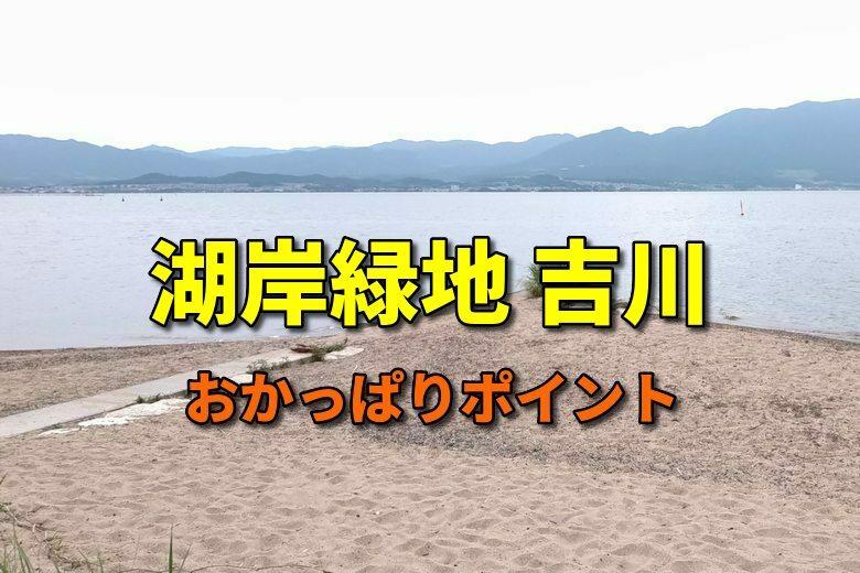 湖岸緑地・吉川のおかっぱりバス釣りポイント