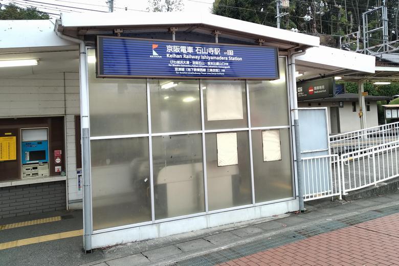 京阪石山駅の改札