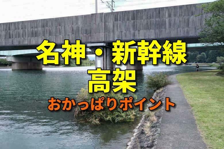 名神・新幹線の高架周辺のおかっぱりバス釣りポイント