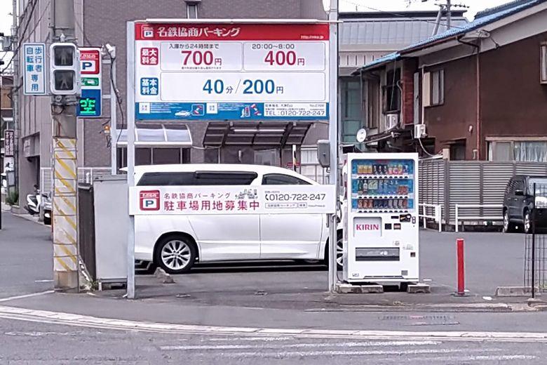 瀬田川大橋の近くの、名鉄協商パーキング