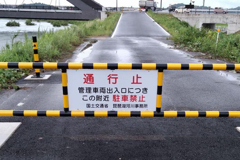 瀬田川令和大橋の近くにある、駐車禁止の看板