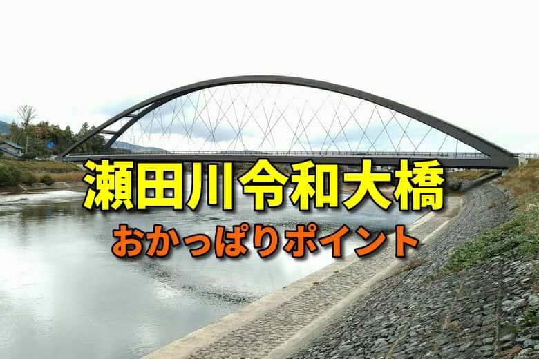 瀬田川令和大橋のおかっぱりバス釣りポイント