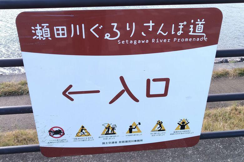 瀬田川ぐるりさんぽ道の看板