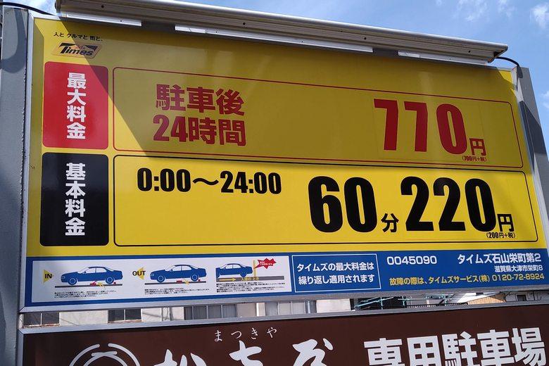 タイムズ石山栄町第2の駐車場料金