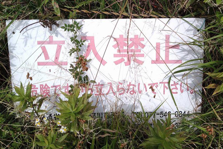 野洲川河口にある、立入禁止の看板