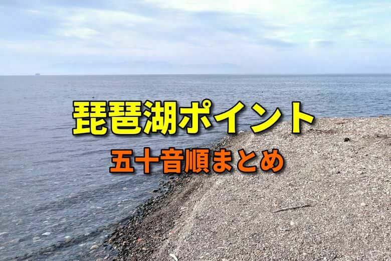 五十音順・琵琶湖のおかっぱりバス釣りポイント・早見表