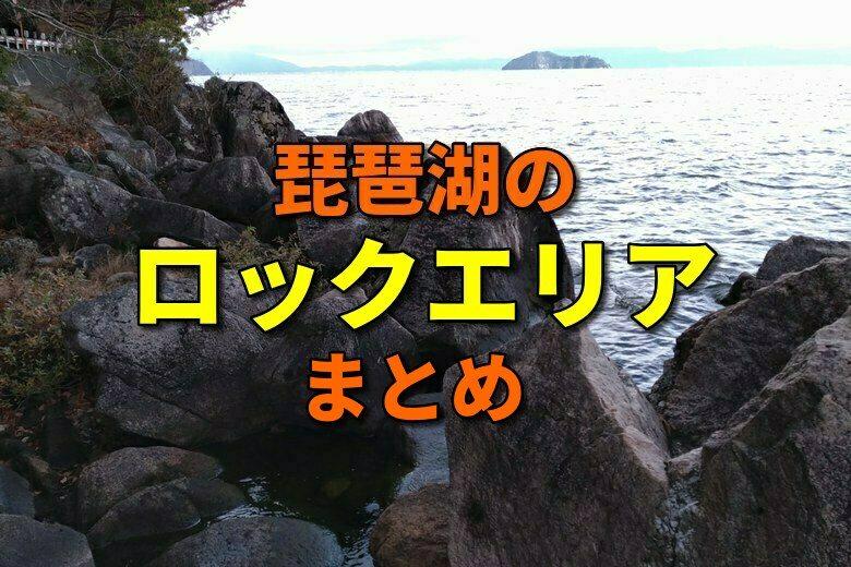岸から狙える琵琶湖のロックエリアのバス釣りポイント一覧
