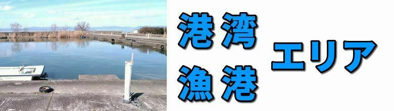 琵琶湖の漁港・港湾ポイント一覧