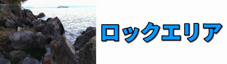 琵琶湖のロックエリア一覧