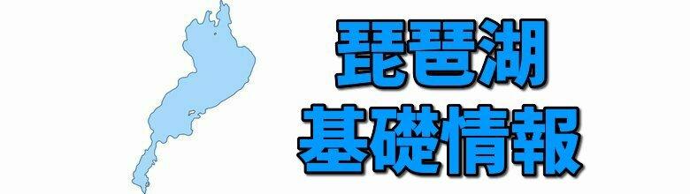 琵琶湖の基礎情報