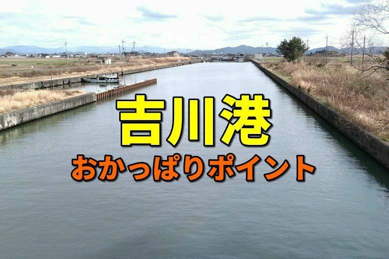 吉川港のおかっぱりバス釣りポイント